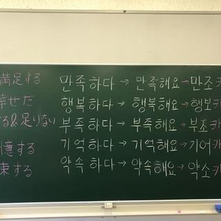 🇰🇷鎌ヶ谷韓国語教室🇰🇷ネイティブ講師の10倍楽しくなる韓国語