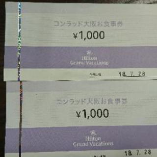 コンラッド大阪お食事券¥1000×2枚