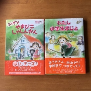 used☆低学年向けの本2冊セット☆値下げ❤