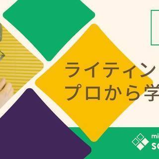 初心者向けライター研修プログラム3期生募集 by 名古屋スタートア...