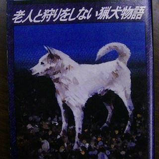 【65】 老人と狩りをしない猟犬物語 西村寿行 角川文庫 昭和5...