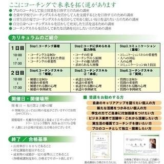 日本実務能力開発協会 認定コーチ養成講座【8/4~8/5 札幌開...