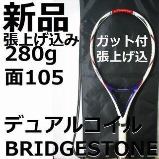 新品,張上げ込み,硬式テニスラケット,デュアルコイル280