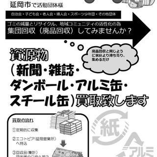 現金!!買取(新聞・雑誌・ダンボールなど)延岡営業所