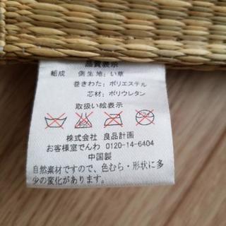 無印良品 い草座布団 - 京都市