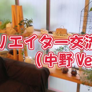 【5/27(日)14:00】クリエイター交流会 in 新中野
