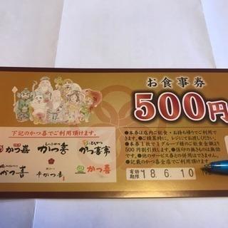 早い者勝ち‼️かつ喜食事券500円