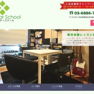 エルギタースクール 府中教室