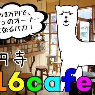 カフェオーナー募集!開業したい人を応援します!