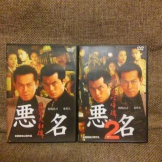 🌟値下げ中‼DVD【悪名 全2巻】