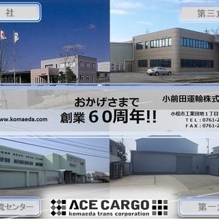 4t乗務員(地場ドライバー)大募集 !!