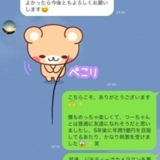 【50人突破】【大盛況】【無料】いろいろな副業のやり方を共有しましょう♪ - 神戸市