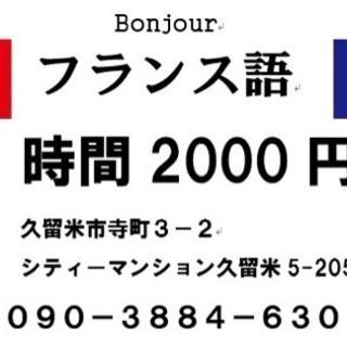 フランス語会話 🇫🇷