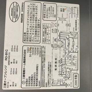 電子レンジ(三菱オーブンレンジ RO-B1C) - 家電