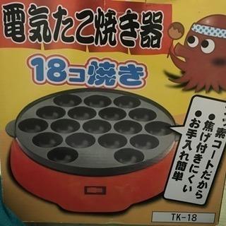 たこ焼き機 0円 - 松戸市