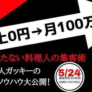 【募集】ゲスト講師④『売上0円→月100万超』店舗を持たない料理人...