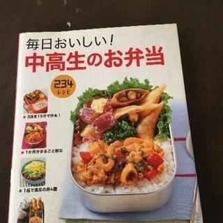 お弁当の本