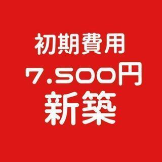 🏡新築今里🙆初期費用7.500円♪1K