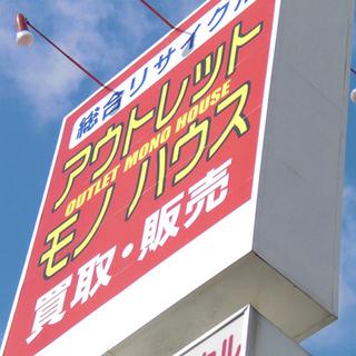 【アウトレットモノハウス 平岡店】 リサイクルショップ店舗スタッフ...