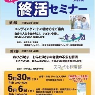 【5/30】 なるほど!終活セミナーを開催します。