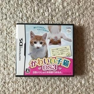 DSソフト【かわいい子猫DS 3】
