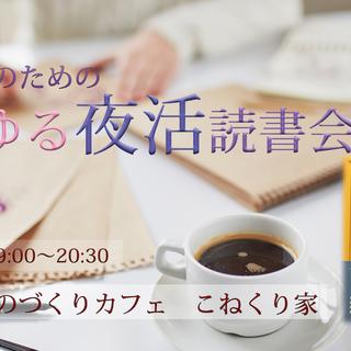 【女性限定・平日19時開催】ゆるゆる夜活読書会