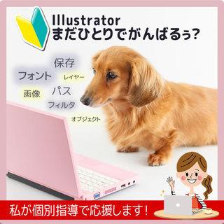 【初心者OK】現役デザイナー・いちから学べるllusutrator個別講習・基礎から応用まで対応(生駒市内)  - 生駒市