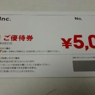 JINSメガネ5000円分優待券