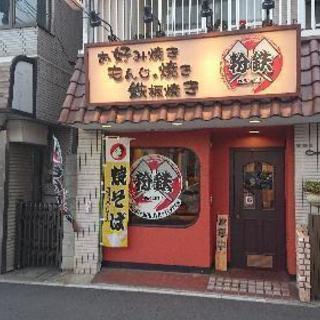 明るく美味しい店、鉄板でワイワイ(#^.^#)