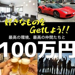 『稼ぐならココ!!』100万円目指す最高環境《7月即採用》