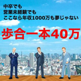【最強スーパーベンチャーで年収1000万円】最短高収入!最短独立を...