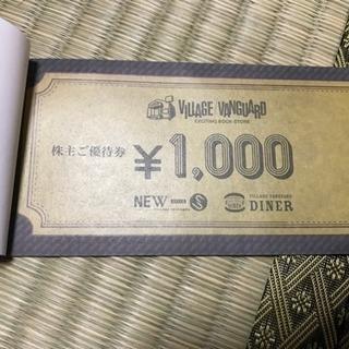 ヴィレッジヴァンガード株主優待券11000円分