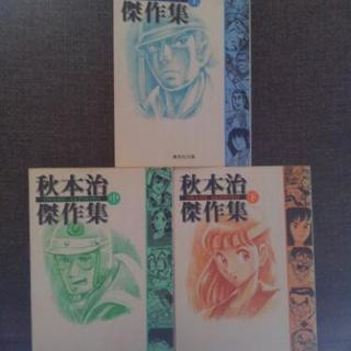 本【秋本治 傑作集】全3巻