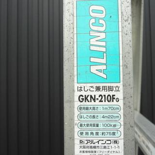 アルインコ はしご兼用脚立  GKN-210FC