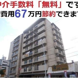 三国ハイツ 8階分リフォーム済 仲介手数料無料で諸費用を約67万円...