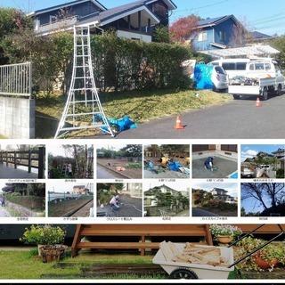 [庭仕事] ガーデンワーク 除草 剪定 伐採 消毒