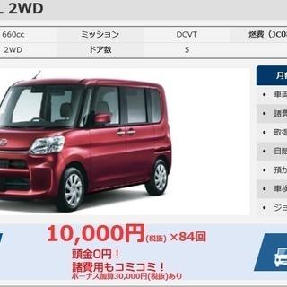 えっ?新車のタントが7年間の維持費コミコミで月々10800円!!(...