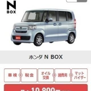 新型N-BOXが7年間の維持費コミコミで月々10800!!(ボーナ...