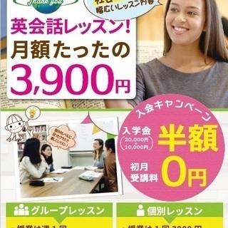 月額3900円の英会話教室!入会キャンペーン実施中!!