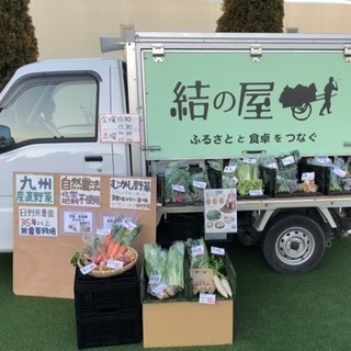 移動販売の自然農法の野菜を扱う八百屋です。