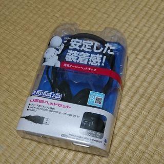 USBヘッドセット ps3 ps4 対応