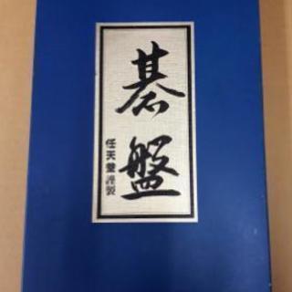 【ほぼ新品】任天堂謹製 碁盤