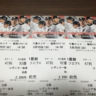 5月20日千葉ロッテマリーンズ戦のチケット