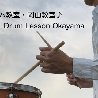 池田拓史ドラム教室、岡山教室、生徒大募集♪♪♪