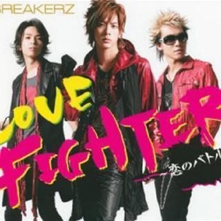 ☆LOVE FIGHTER~恋のバトル~/BREAKERZ☆