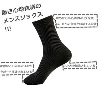 新品未使用!メンズ靴下 抗菌 防臭 通気性抜群 5足組セット 2...