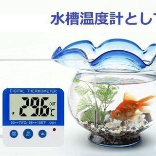 【新品未使用品】室内・室外 デジタル温度計 最高・最低室内…