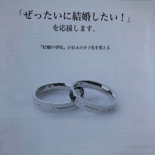 ✨💕結婚の学校〜1日体験スクール〜💕✨