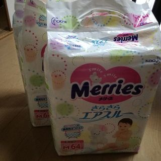 [新品]メリーズオムツMサイズ3袋