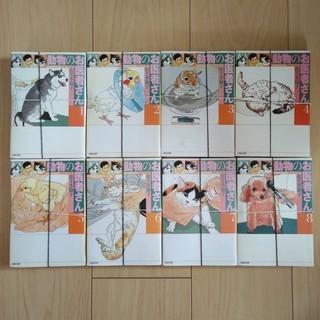【裁断済】佐々木 倫子 動物のお医者さん 全8巻
